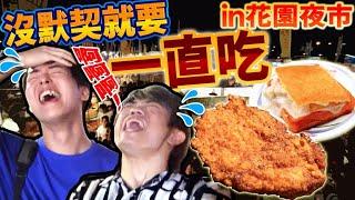 【地獄】在台南花園夜市點到一樣的餐點前不能停止進食! 超過100種類以上實在是太難了直接陣亡…