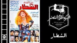 El Shotar Movie | فيلم الشطار