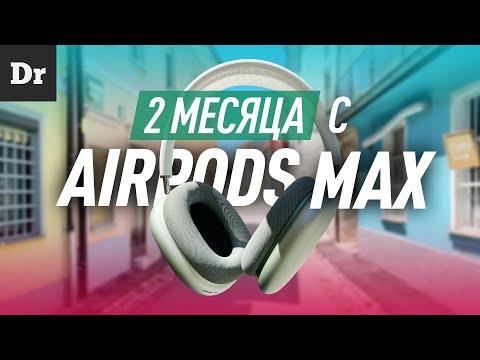 Два месяца жизни с AirPods Max: ОНИ ТОГО СТОЯТ?