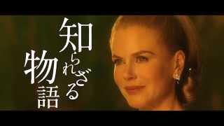『グレース・オブ・モナコ公妃の切り札』TVスポット30秒