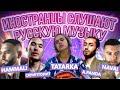 Иностранцы Cлушают Русскую Музыку #1 СКРИПТОНИТ,ANDY PANDA ll HAMMALI & NAVAI l TATARKA