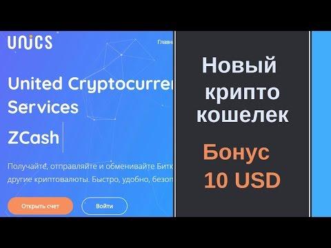 Получите 10 USD за регистрацию  Новый крипто кошелек