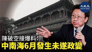傳紅二代倒習政變未遂 遭報復  #香港大紀元新唐人聯合新聞頻道