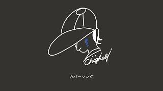 フロントメモリー-鈴木瑛美子×亀田誠治coveredby青い向日葵映画「恋は雨上がりのように」主題歌
