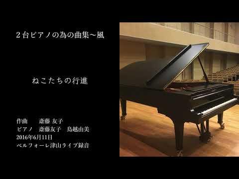 2台のピアノの為の曲集~風より「ねこたちの行進」|作曲&ピアノ:斎藤友子 ピアノ:鳥越由美|楽譜とCD購入できます