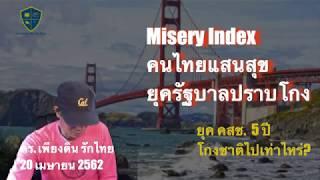 """MISERY INDEX """"คนไทยแสนสุข ยุครัฐบาลปราบโกง"""" ???? ดร. เพียงดิน รักไทย 20 เม.ย. 2562"""