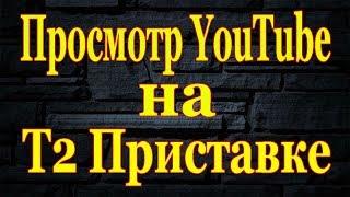 Настройка Wi-Fi, Просмотр YouTube на Т2 приставке Eurosky ES 15 и SatCom T410