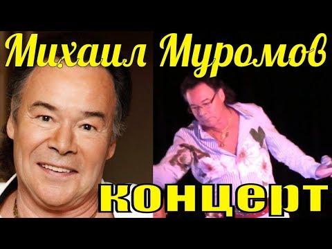 Михаил Муромов песни Странная женщина Яблоки на снегу Ирэн Ариадна Казачья песня концерт