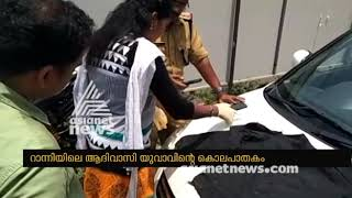 Tribal Youth Murdered at Ranni; one arrested | FIR 26 April 2018