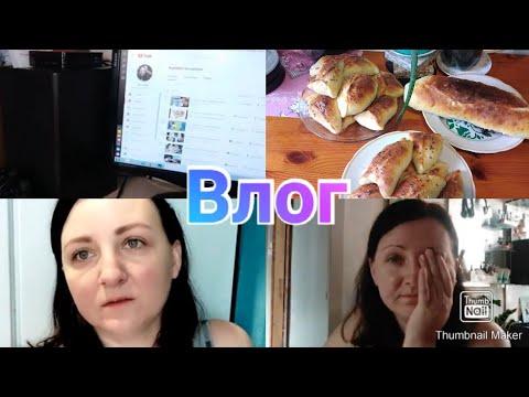 Не буду снимать / Пирожки в духовке / Покупки в Магните / Anika Z влог