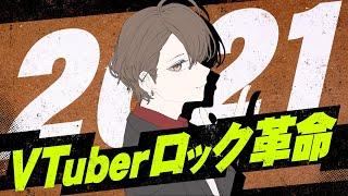 【#Vtuberロック革命2021】 9月の轟音 【にじさんじ/加賀美ハヤト】