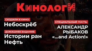 …and Action! + Кинологи. История ран Небоскрёба Нефти