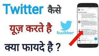 Twitter Kaise Use Karte Hai | Tweet Retweet Kaise kare | How To Use Twitter Hindi |by technical boss