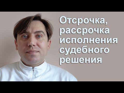 Отсрочка или рассрочка исполнения судебного решения. Юрист Юрий Михайловский