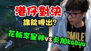 【花輪】打野頂尖對決 李星神 vs main卡力斯的男人 卡加布列島