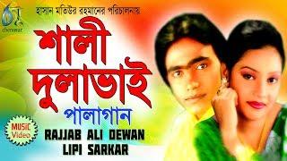 Shali Dulavai | Palagaan | Rajjab Ali Dewan | Lipi Sarkar | Bangla Folk Song