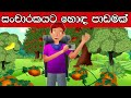 සංචාරකයට හොඳ පාඩමක්| Sinhala New Cartoon| Good Lesson For Traveler| Cartoon for Children| ToonBox lk