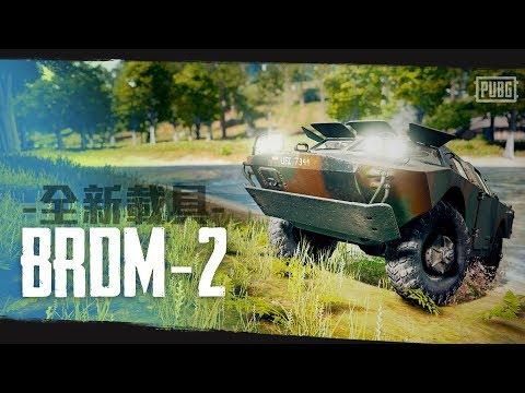 新載具兩棲裝甲車BRDM-2