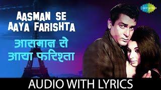 Aasman Se Aaya Farishta with lyrics | आसमान से आया