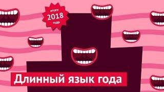 Главные фейлы чиновников в 2018-м