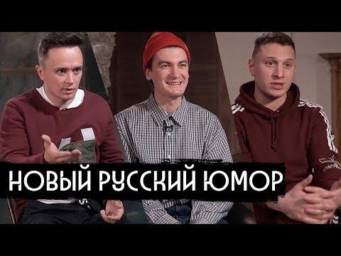 Новый русский юмор: Гудков, Соболев, Satyr / вДудь онлайн видео