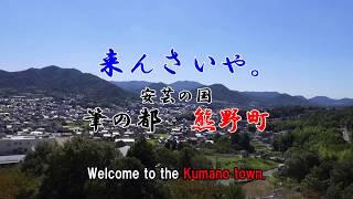 熊野町観光PR動画ダイジェスト