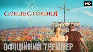 Денний хоррор СОНЦЕСТОЯННЯ Офіційний трейлер (укр.)