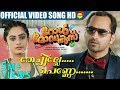 Thechille Penne Official Video Song HD | Film Role Models | Fahadh Faasil | Namitha Pramod