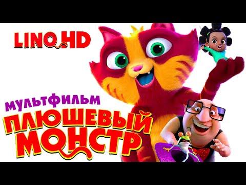 Плюшевый монстр /ЛИНО/ Смотреть мультфильм в ХД