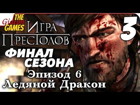 Прохождение Game of Thrones на Русском [Игра престолов. Эпизод 6: Ice Dragon] - #3 (Не конец) ФИНАЛ