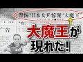 【中国の反応】衝撃!!伊藤美誠の中国の反応!伊藤美誠は「大魔王」中国メディアが警戒 世界1、2、6位撃破に、中国人「これはやばい。完全にやばい」