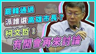 韓國瑜下一步前進台北市長?柯文哲最新回應