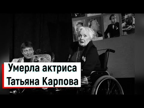 Умерла народная артистка СССР Татьяна Карпова
