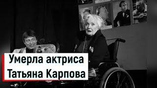 Народная артистка ссср татьяна карпова биография