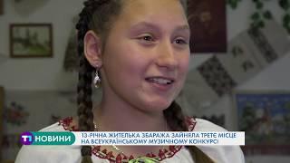 Дівчина-перлина: вихованка школи-інтернату з Тернопільщини тріумфувала на Всеукраїнському конкурсі