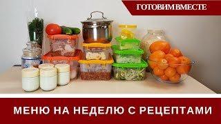 🍅 Меню На Неделю Для Семьи 🍅 Продукты, Рецепты, Готовим