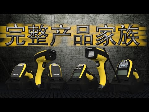 PowerScan 9500 Series ~ Chinese