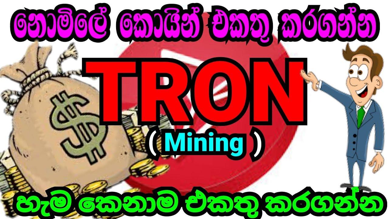 free troncoin mining site | how to make money online | invited tron mining site | Bitmoney cash thumbnail