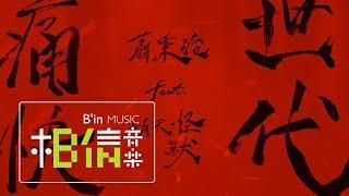 蕭秉治 Xiao Bing Chih [ 痛快世代 Extraordinary Generation ] feat.五月天怪獸 Official Lyric Video