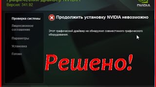 Не устанавливается драйвер видеокарты NVIDIA! Проблема решена!