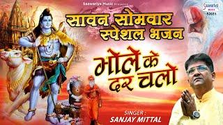 भोले के दर चलो    Shiv Bhajan