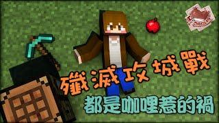 【巧克力】『Minecraft1.9:殲滅攻城戰』 - 都是咖哩惹的禍