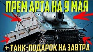 ЗАВТРА ПОДАРЯТ ТАНК! + ГЛАВНЫЙ СЮРПРИЗ НА 9 МАЯ: ПРЕМ-АРТА!