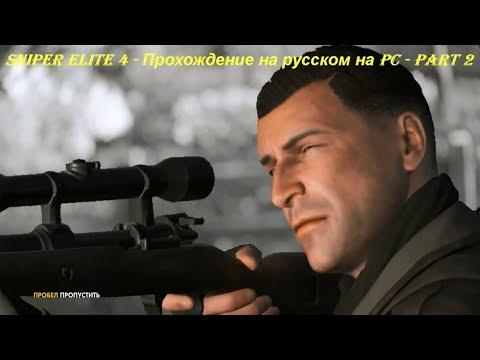 Sniper Elite 4 - Прохождение на русском на PC - Part 2