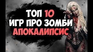 ТОП 10 ИГР ПРО ЗОМБИ - ВЫЖИВАНИЕ ДЛЯ СЛАБЫХ ПК (+ССЫЛКИ НА СКАЧИВАНИЕ)