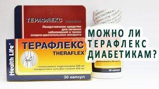 Можно ли принимать Терафлекс диабетикам?
