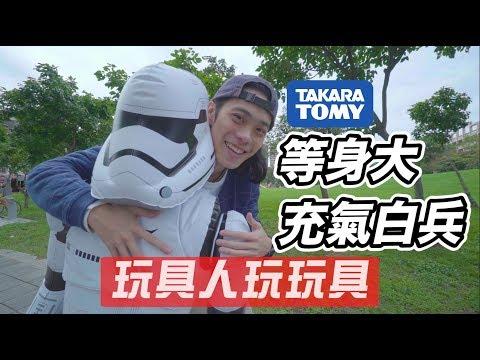 《玩具人玩玩具!》新同事報到!等身大 充氣 星際大戰 白兵 TAKARA TOMY