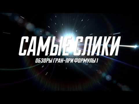 Формула 1 Гран при России Сликовый отчет 1 онлайн видео