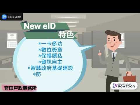 New ID影片介紹
