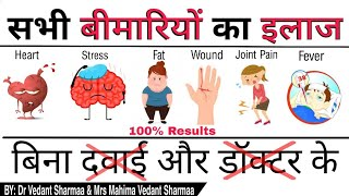 (Latest & 100% Effective) Free! Measures and remedies to cure diseases